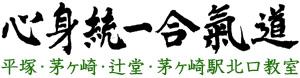 心身統一合氣道 平塚教室事務局